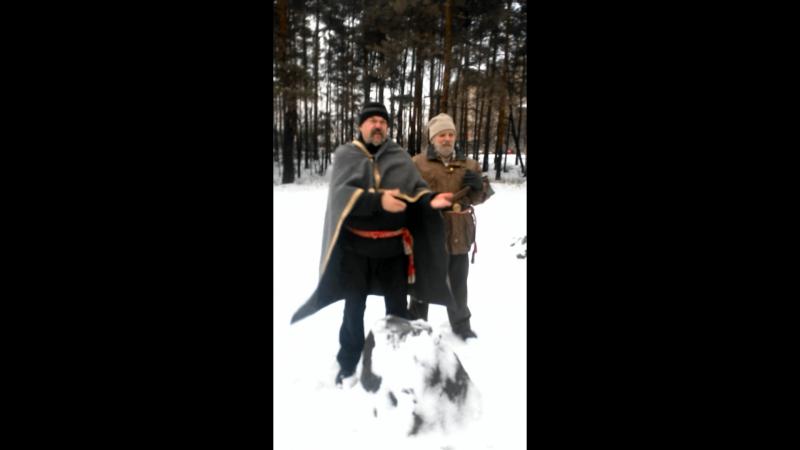 Жрец Славян Богумил Вторый поздравление с праздником Корочун
