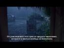 The Dom Jurassic Park, Lost in Adaptation (rus sub)