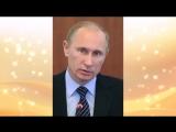 Фрагмент фильма о Владимире Путине: Владимир Путин, каким мы его знаем.