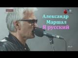 Александр Маршал - Я русский, Я тот самый колорад (Донецк) ♫(720p)♫✔