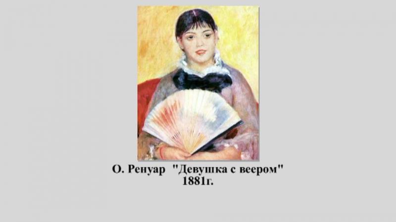 Огюст Ренуар французский художник-импрессионист 1841-1919