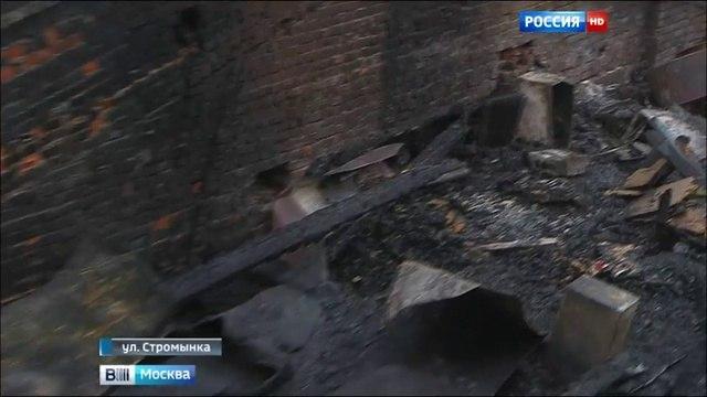 Вести-Москва • В сгоревшем на Стромынке цеху, возможно, жили нелегалы