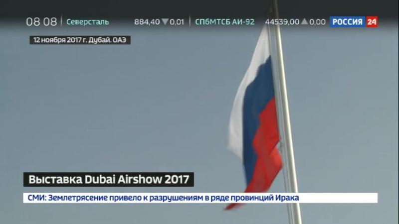 Видеоиллюстрация: Холдинг Вертолеты России на Международном авиакосмическом салоне Dubai Airshow 2017.