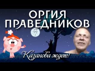 Оргия Праведников. Рок-мистерия Бал Казановы.