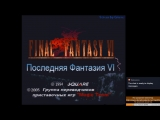 Final Fantasy 6 (SNES) Стрим 01.