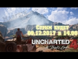 Uncharted 4: A Путь вора .№3
