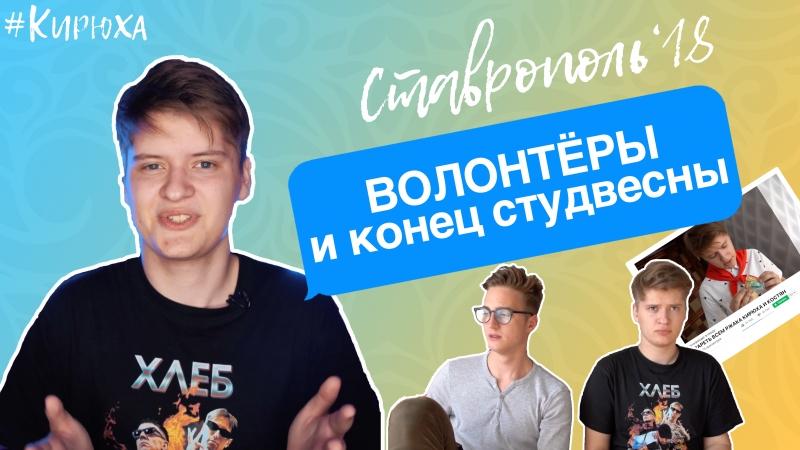 ВОЛОНТЁРЫ И КОНЕЦ СТУДВЕСНЫ [КИРЮХА 9]