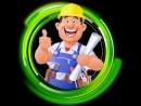 Муж на час в Измаиле.Водопроводчик,слесарь,электрик.