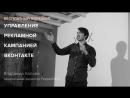 Вебинар генерального директора Владимира Калаева на тему Управление рекламной кампанией Вконтакте