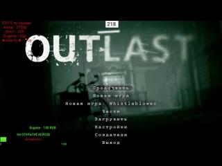 🎮ДЕВУШКА В ЭФИРЕ🎮 /Outlast: Whistleblower / 🎮ХОРРОР🎮
