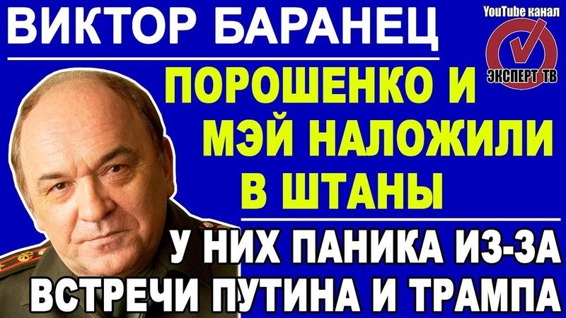 Виктор Баранец: саммит Трампа и Путина может изменить геополитические расклады 05.07.2018