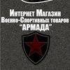 Магазин военно-спортивных товаров «Армада»