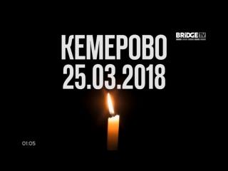 Фрагмент ночного эфира + Убрали рекламу в день траура на Bridge tv (28.03.2018)