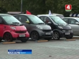 В Бресте прошёл слет любителей автомобилей Smart. Колонна самых маленьких авто прошла по центральным улицам города