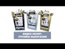 Видео-обзор: грузик Выпускник