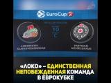 «Локо» разгромил «Партизан» и одержал 10-ю победу в Еврокубке подряд