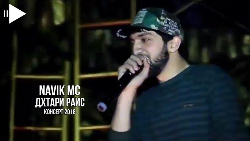 Navik MC - Дхтари раис (консерт 2018)