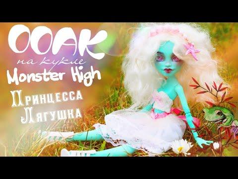 DIY ООАК Принцесса Лягушка ooak на кукле Хани Свомп Монстр Хай / Рисуем 3Д ручкой одежду для кукол