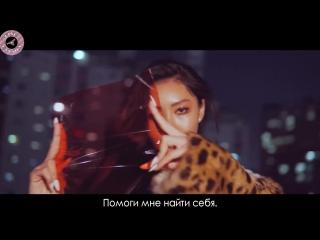 Hwasa (MAMAMOO) – Became Calm MV [рус.саб]