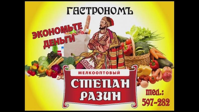 акции 2 Степан Разин с 22.02.18