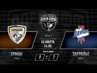 Ермак Ангарск - Зауралье Курган. 1/4 финала. Игра #3