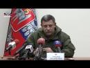 Глава ДНР Александр Захарченко ответил на вопросы журналистов