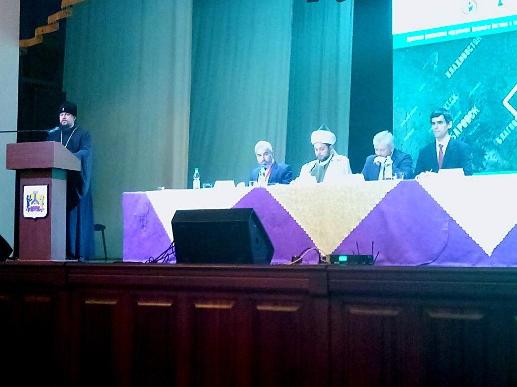 IV мусульманский форум «Ислам на Дальнем Востоке: стереотипы и реальность»