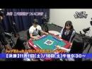 [171022] Mahjong Gachi Battle Toppu Me Tottande! Nidaime Kettei Tournament ep.02