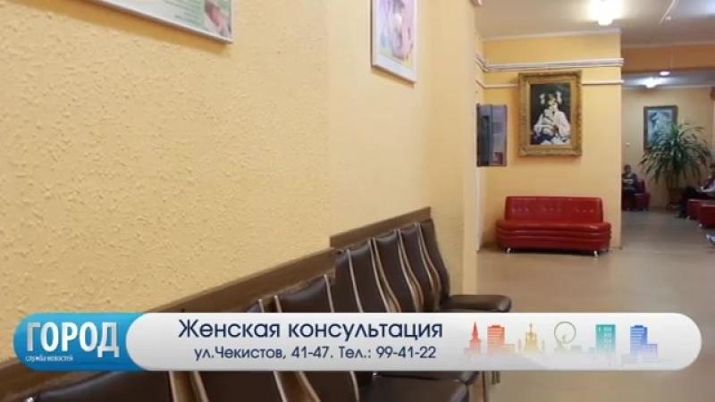 Женская Консультация Центрального района смотреть онлайн без регистрации