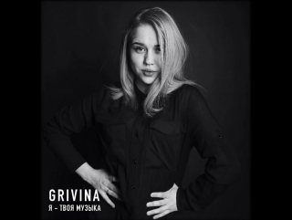 GRIVINA - Я - твоя музыка