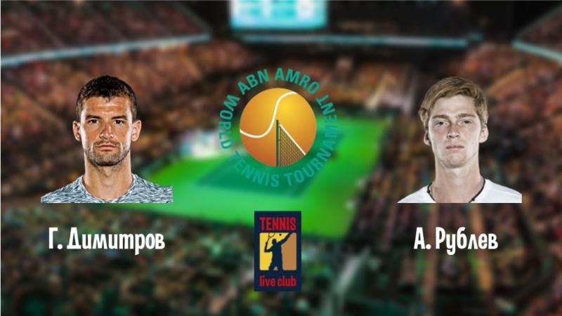 ABN AMRO World Tennis Tournament. Г. Димитров - А. Рублев. 1/4.