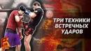 Жесткие удары на встречу тайский бокс ;tcnrbt elfhs yf dcnhtxe nfqcrbq ,jrc