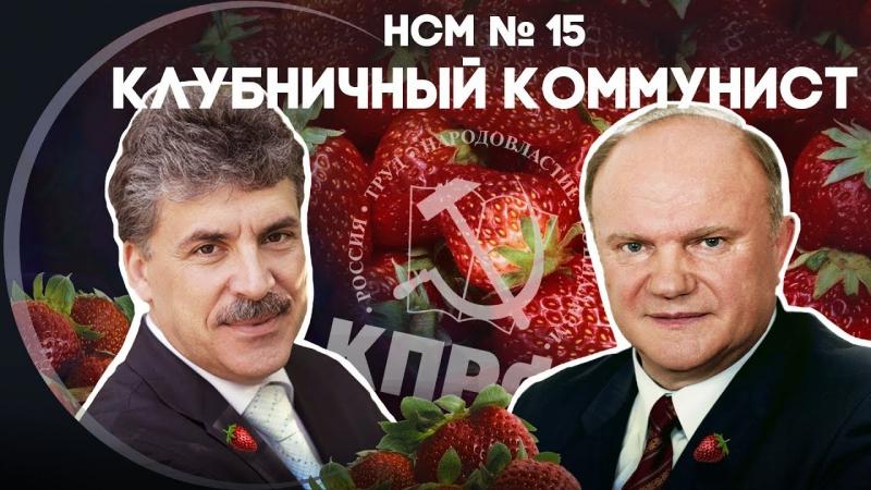 СМЫСЛЫ Новости со Смыслом Клубничный коммунист смотреть онлайн без регистрации