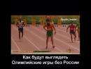 Олимпийские игры без России