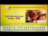 СКИДКА 50% на Аватрон, сауну и тайский массаж 50% и ПОДАРОК!