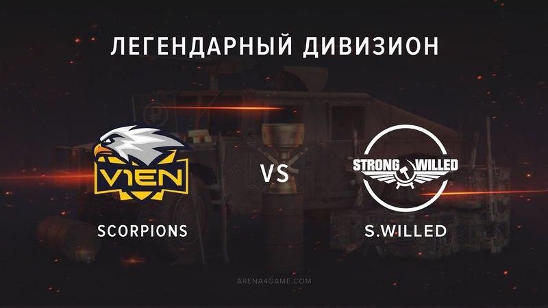 Scorpions vs S Willed @Mid Легендарный дивизион VIII сезон Арена4game