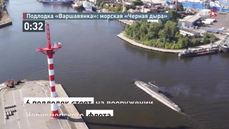 Морская «Черная дыра»_ подлодка «Варшавянка» за 60 секунд