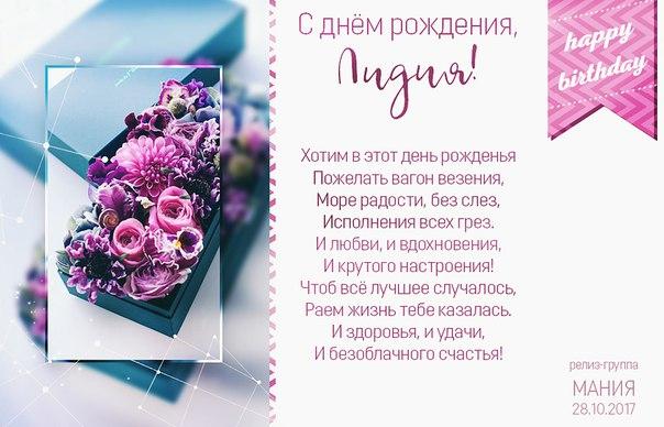 Поздравление с днем рождения лидия женщине
