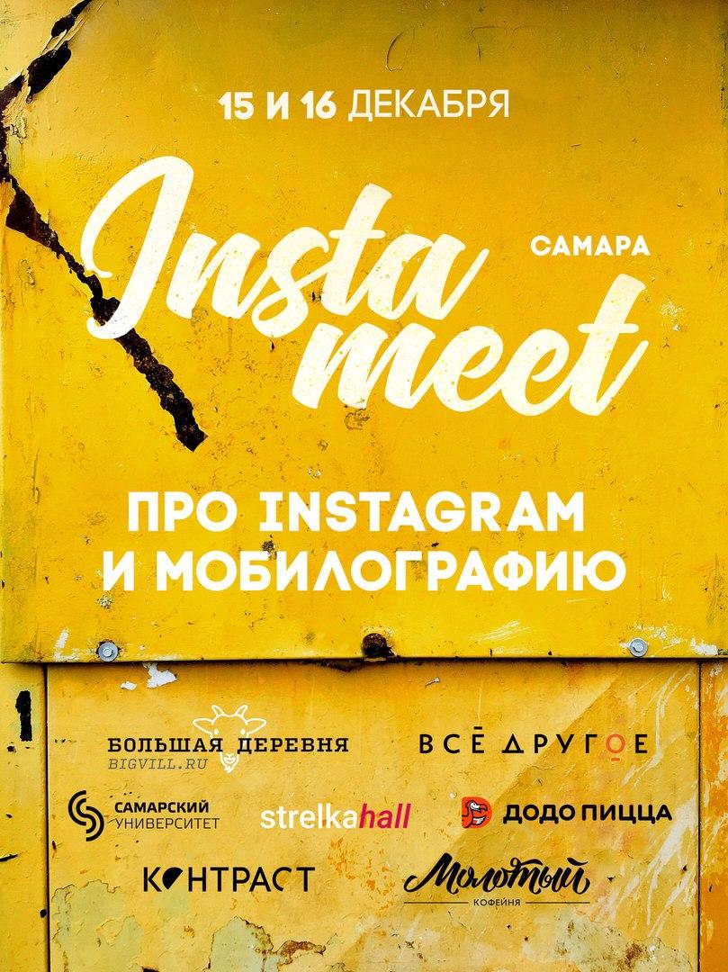 Афиша Самара INSTAMEET / Samara 16-17 декабря