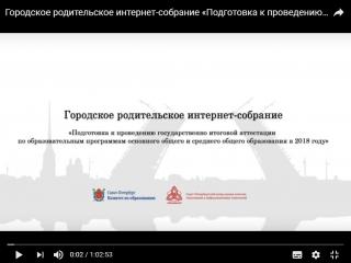 Городское родительское интернет-собрание Подготовка к проведению ГИА в 2018 году