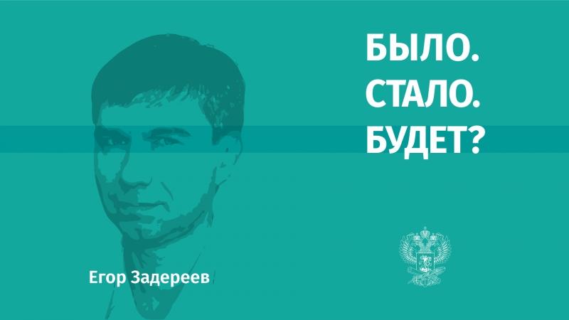 Доцент Егор Задереев о поведении популяций