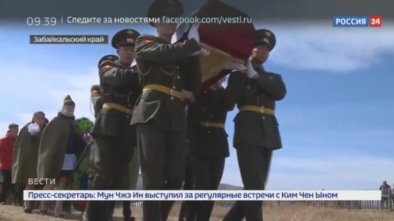 Новости на Россия 24 • В Забайкальском крае похоронили останки солдата, погибшего 77 лет назад