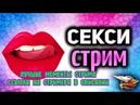 Amway921 Сексуальный Cтрим ЛМС