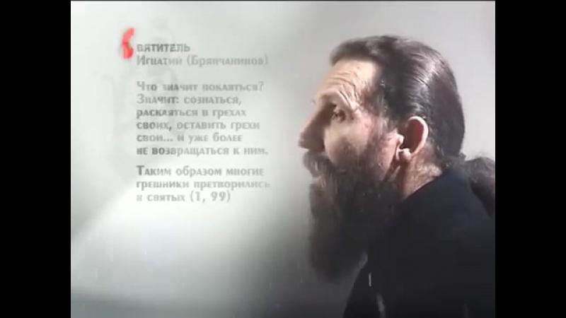 Что значит покаяться Святитель Игнатий Брянчанинов (360p).mp4