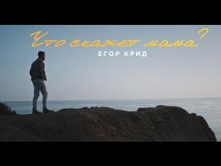 Егор Крид - Что скажет мама ?(Александр Cover)
