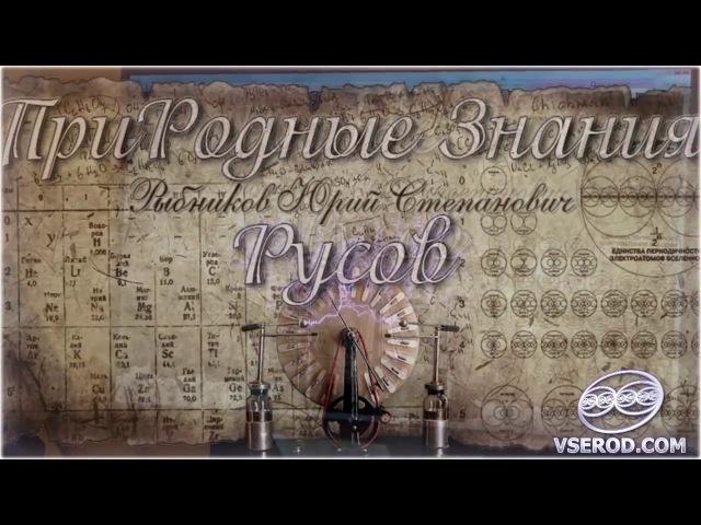 Рыбников Ю С Объёмные знания, электро вещество ВсеРОД и древний счет Русов