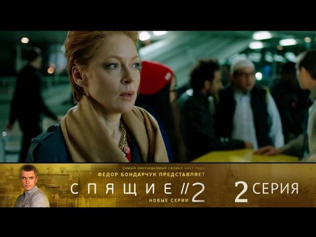 Спящие - 2 сезон. 2 серия. 2018
