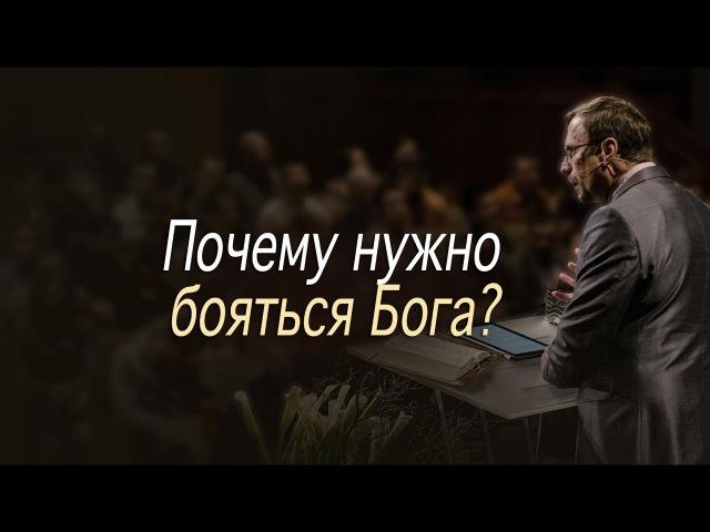 Почему нужно бояться Бога? Посмотрите! Не пожалеете!