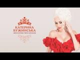 Катерина Бужинська - мператриця твого кохання