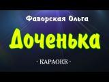 Фаворская Ольга - Доченька (караоке)
